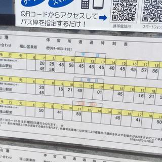 福山港バス停から徒歩10秒!?