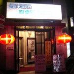 四季彩 料麺館 - 外観