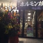 だるま食堂 - 甲子園の新店焼肉ホルモンのお店です