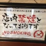 33767396 - 店内禁煙