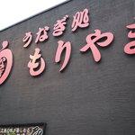 うなぎ処 もりやま - 2014.12