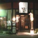 Sakanarobataumiza - 外観