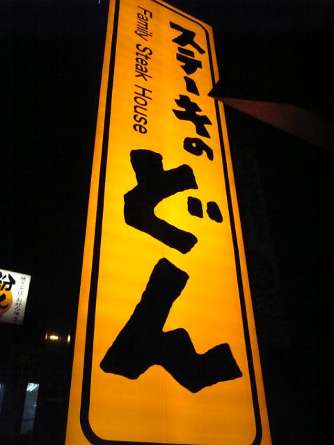 ステーキのどん 城東古市店