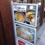 らー麺屋 バリバリジョニー - 外観⑦