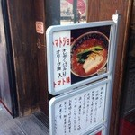 らー麺屋 バリバリジョニー - 外観➅