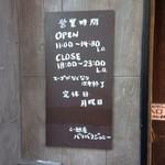 らー麺屋 バリバリジョニー - 外観➄