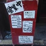らー麺屋 バリバリジョニー - 外観④