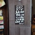 らー麺屋 バリバリジョニー - 外観③