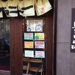 らー麺屋 バリバリジョニー - 外観②