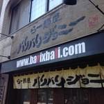 らー麺屋 バリバリジョニー - 外観①