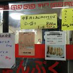 まんぷく食堂 - 店舗の外に掲示のメニュー