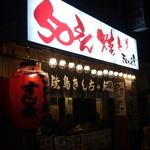 50えん焼とりきんちゃん家 -