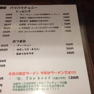 らー麺屋 バリバリジョニー - メニュー②