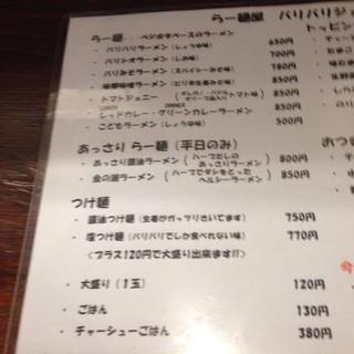 らー麺屋 バリバリジョニー - メニュー①