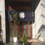 寿司辰 - 店構え