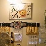 讃岐うどん 白庵 - 麺がついた・・・チャンピオンベルト?