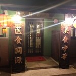 福麟楼 - 入口
