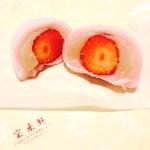 御菓子司 宝来軒 - 大好きな苺大福♡ 白餡としっかしとしたお餅がいいバランス〜♪ 18時過ぎに買えるなんてすごくラッキーでした!