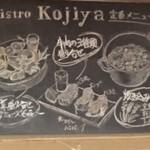 Bistro Kojiya -