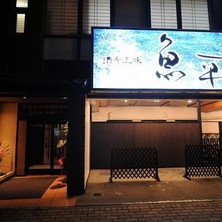 鳥栖駅より徒歩3分で交通アクセス抜群!!