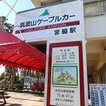 筑波山ケーブルカー 宮脇駅売店 - ケーブルカー。