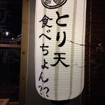 ウラニワ - 入り口横の提灯が目を引く
