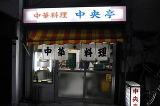 中央亭 - 中華料理 中央亭
