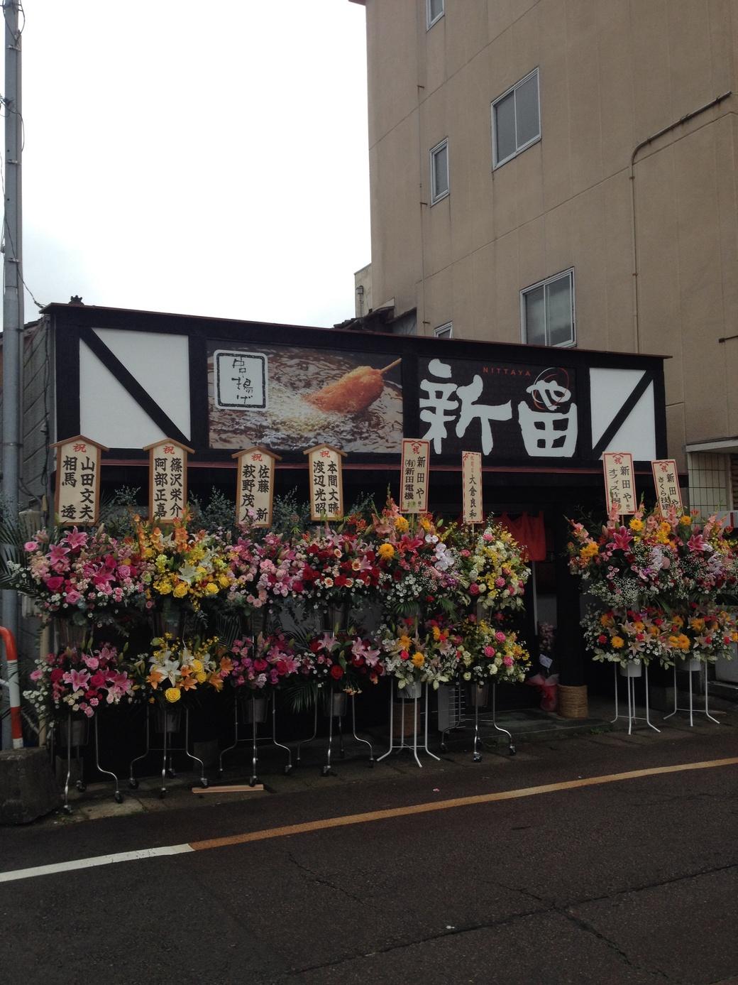 新田や JR吉田駅前店