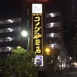 コメダ珈琲店 -