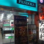 大勝軒まるいち - 新宿歌舞伎町交差点角、パンドラビルの地下1階
