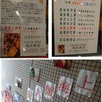 城北飯店 - POP類。城北飯店(岡崎市)20141130食彩品館.jp撮影