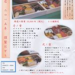 城北飯店 - おせちパンフ。城北飯店(岡崎市)20141130食彩品館.jp撮影