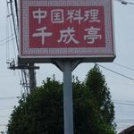千成亭 -