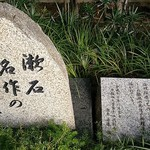 ますたにラーメン - 京都銀閣寺 ますたにラーメン 日本橋本店 隣にある 「漱石名作の舞台」 の碑