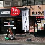 ますたにラーメン - 京都銀閣寺 ますたにラーメン 日本橋本店