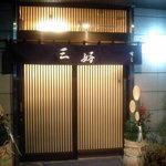 三好寿司 - 住宅街の中で気取らない雰囲気