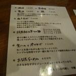 雨は、やさしく - 新メニュー 2014/12
