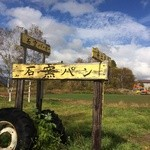 奥土農場 -