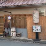 魚菜屋かっぱ亭 - 外観写真: