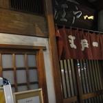 江戸一 - 2014年12月26日再訪