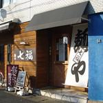 麺や七福 - 麺や七福(外観)