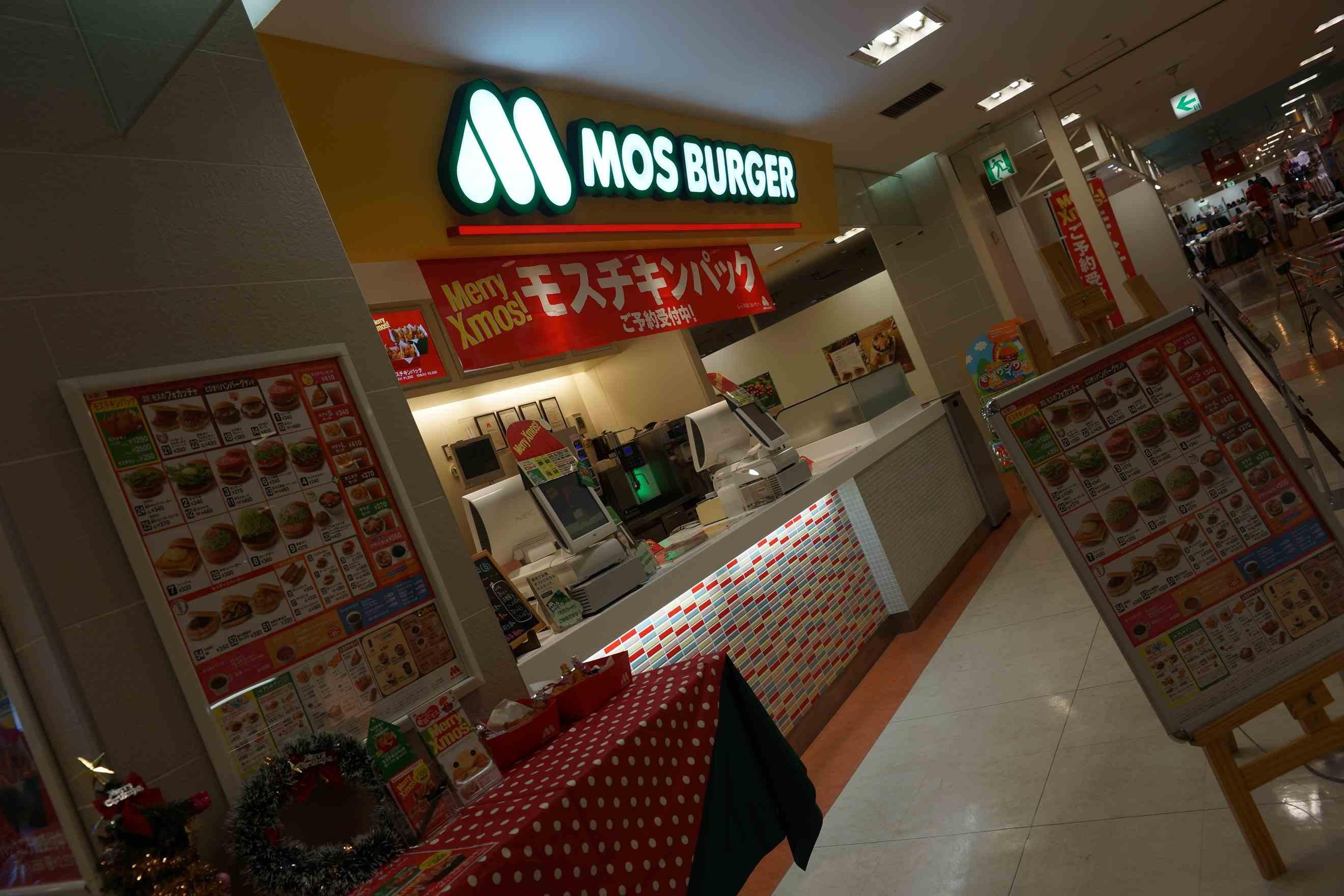 モスバーガー ウイングベイ小樽店