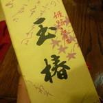 伊勢屋本店 - 玉椿 5個 ¥680(税込)