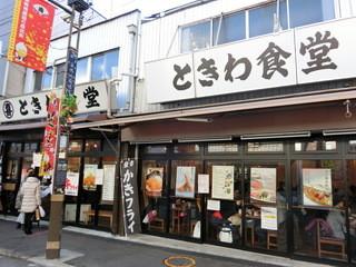 ときわ食堂 - 2014' 12/27 土曜日は満席状態です。
