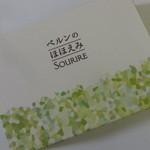 ベルン - ベルンのほほえみ:486円