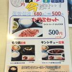 牛国屋 - (2014/12/18)メニュー