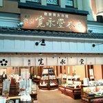 寛永堂 - 立派な構えの近鉄駅前の店