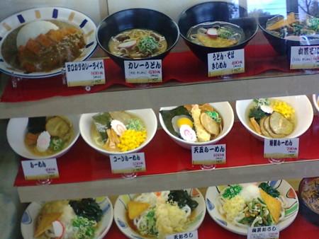 ホテーフーヅ 平針店