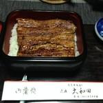 大和田 - うな重3500円