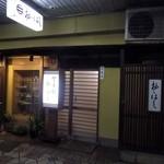 おおはし - お店は柏崎駅から徒歩1分。
